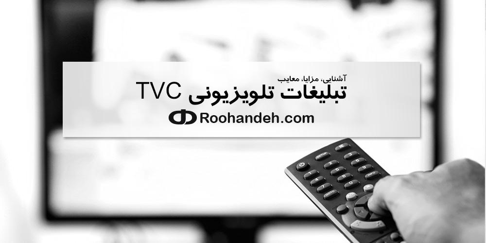 تبلیغات تلویزیونی TVC