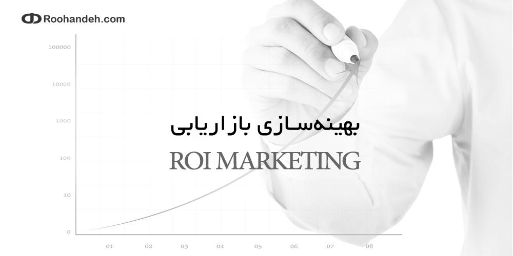بهینهسازی بازاریابی