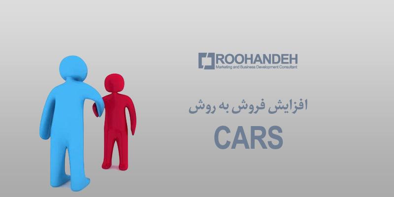 افزایش فروش به روش CARS